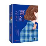 """萧红:人鸟低飞(当代著名女诗人王小妮向""""民国文学洛神""""萧红致敬之作)"""