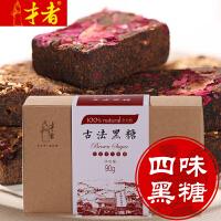 才者黑糖4种口味 传统古法手工熬制 云南土红糖古法老黑糖