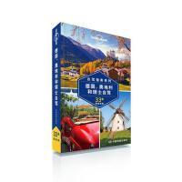 LP 德国 奥地利和瑞士自驾 孤独星球 Lonely Planet 国际旅行指南系列 慕尼黑 莱茵河之旅 童话大道 波