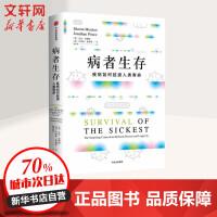 病者生存 疾病如何延续人类寿命 中信出版社