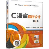 C语言程序设计 第2版 机械工业出版社