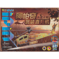 Q书架.爱拼 3D益智手工 阿帕奇武装直升机