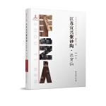 中国手艺传承人丛书: 江苏宜兴紫砂?汪寅仙