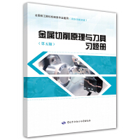 金属切削原理与刀具(第五版)习题册