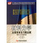 材料力学全程导学及习题全解(浙江大学第四版)