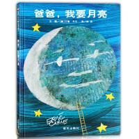 精装爸爸,我要月亮信谊精选图画书宝宝睡前晚安故事书
