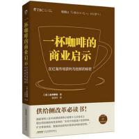 一杯咖啡的商业启示 : 在红海市场获利与创新的秘密