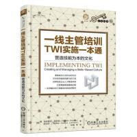 【二手旧书8成新】线主管培训TWI实施通:营造技能为的文化 9787111578901