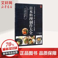 日本料理制作大全 中国民族摄影出版社