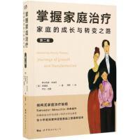掌握家庭治疗:家庭的成长与转变之路(第2版) 北京世图
