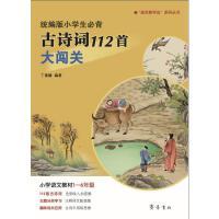 统编版小学生必背古诗词112首 山东齐鲁书社出版有限公司