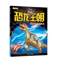 恐龙王朝*怪模怪样的恐龙