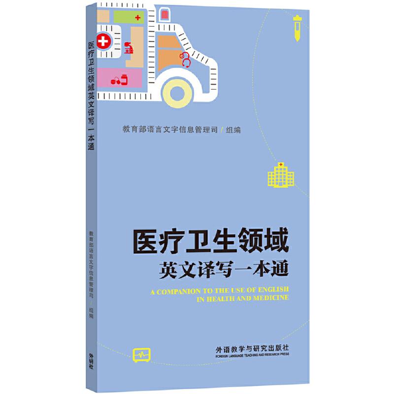 医疗卫生领域英文译写一本通(新) 一本在手,医疗卫生领域翻译不用愁!