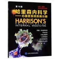 哈里森内科学(第19版)――心血管系统疾病分册