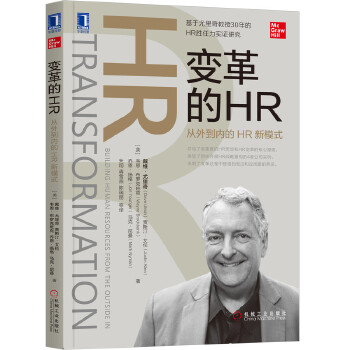 变革的HR:从外到内的HR新模式(pdf+txt+epub+azw3+mobi电子书在线阅读下载)