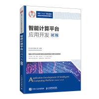 智能计算平台应用开发(初级)