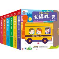忙碌的全6册 儿童早教书2-3岁撕不烂益智启蒙认知宝宝书籍 1-2岁洞洞书0-3婴幼儿绘本一两三岁1岁 0到3岁幼儿园