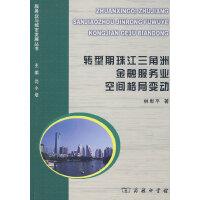转型期珠江三角洲金融服务业空间格局变动