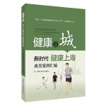 """健康之城--新时代""""健康上海""""典型案例汇编"""