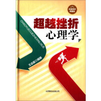 (现货特价)超越挫折心理学(精装) 王志敏 9787550212275