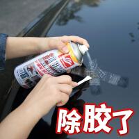 除胶剂柏油沥青汽车玻璃清洁剂强力去黏胶不干胶水清除清洗剂家用