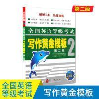 未来教育全国英语等级考试写作黄金模版第二级PETS-2 公共英语二级考试辅导教材 外文出版社