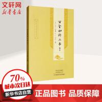 万全妇科二书校注 河南科学技术出版社