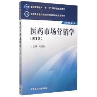 医药市场营销学(第三版)(全国高等医药院校药学类第四轮规划教材)