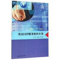 """高等院校""""十三五""""规划教材//用友ERP财务软件应用"""