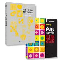 色彩设计手册套装(艺术・设计的色彩构成+色彩设计手册,共2册)