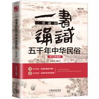 一书通识五千年中华民俗:图文典藏版:2版
