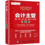 会计主管建制 建账 记账 核算 管理从入门到精通 第2版