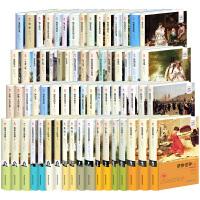 世界名著全套50部66册精装全译本世界十大文学名著 欧叶尼葛朗台 高老头傲慢与偏见小学生初中生青少年成人版名著书籍畅销书