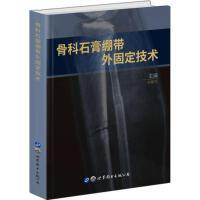 骨科石膏绷带外固定技术 世界图书出版公司