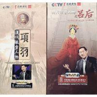 百家讲坛:汉代风云人物之项羽+吕后 合集 11DVD 中国历史 中国文化 视频光盘