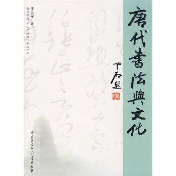 唐代书法与文化