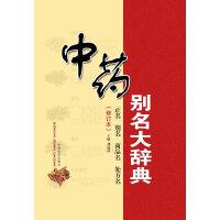 《中药别名大辞典(修订本)》