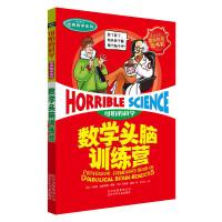 可怕的科学 经典数学系列・数学头脑训练营