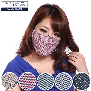 当当优品 纯棉格纹口罩 可更换活性炭滤片防尘防雾霾 男女通用 多款可选