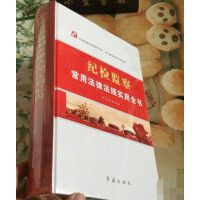正版现货-纪检监察常用法律法规实用全书