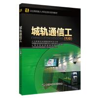 城轨通信工(五级)/包于顺 中国劳动社会保障出版社