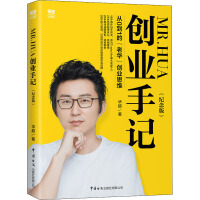 "MR.HUA创业手记 从0到1的""老华""创业思维(纪念版) 中国海关出版社"