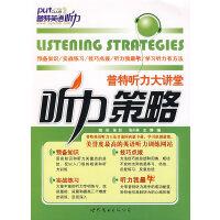普特听力大讲堂―听力策略(附光盘)