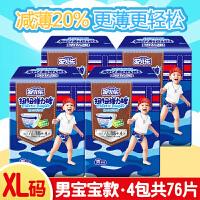 安儿乐拉拉裤XL码 学步裤男宝宝成长裤 婴儿扭扭弹力裤加大号4包装