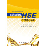 润滑油行业HSE管理基础知识
