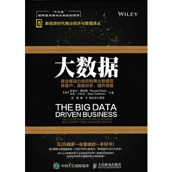 大数据 商业驱动力如何利用大数据赢得客户 战胜对手 提升效益真正理解以数据为驱动、以客户为中心的含义,将使您的公司大为受益!B2B商家一定要读的一本好书!B2B商家一定要读的的一本好书。