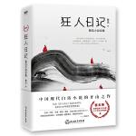 狂人日记:鲁迅小说全集