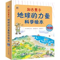 加古里子 地球的力量科学绘本共10册 科学绘本3-6岁少儿的自然科学启蒙绘本科普百科 幼儿启蒙读懂地球