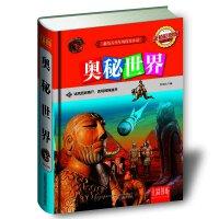 七彩书坊:奥秘世界(超值彩图版)