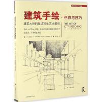 建筑手绘・创作与技巧:建筑大师的现场写生艺术教程 (美)迈克尔・C・艾布拉姆斯(Michael C.Abrams) 著